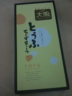 大阪のお土産とうふちーずすぃーつを頂いた