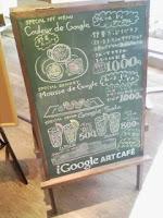 六本木ヒルズのiGoogleアートカフェのメニュー。