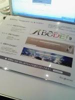 六本木ヒルズのiGoogleアートカフェのテーマ ファクトリー3コース。
