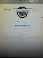 自作のiGoogleテーマはタイトルがメシアコンピュータ。
