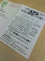 第18回APSカップ・エントリー申込はがきが届いた。