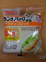 ランチパック「グラタンコロッケ」食べた感想。
