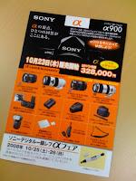 ソニーデジタル一眼レフα900のご案内が届いた。