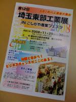 第12回埼玉東部工業展INこしがや産業フェスタのハガキ。