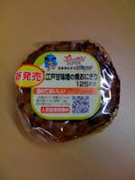 ローソンのズーむすび「江戸甘味噌の焼きおにぎり」を食べた感想。