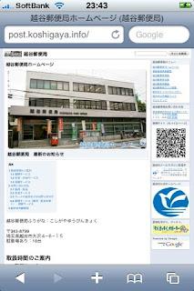 越谷郵便局ホームページ(越谷郵便局)