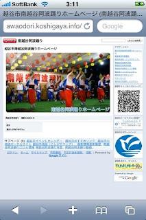 越谷市南越谷阿波踊りホームページ