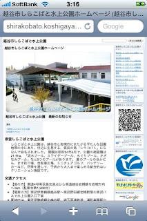 越谷市しらこばと水上公園ホームページ