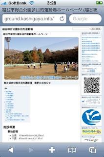 越谷市総合公園多目的運動場ホームページ