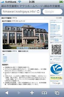 越谷市児童館ヒマワリホームページ