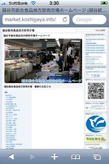 越谷市総合食品地方卸売市場ホームページ