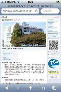 越谷市文教大学ホームページ