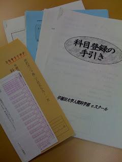 早稲田大学eスクール科目登録の手引