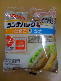 ランチパック「たまごとツナ」2つの味が楽しめる食べた感想