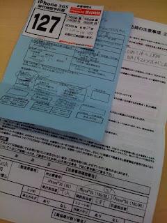 iPhone 3G Sをヨドバシ秋葉原で予約した