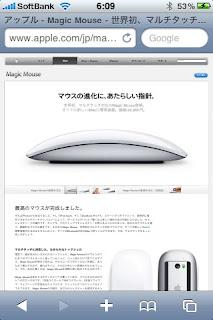 アップルMagic Mouse世界初、マルチタッチ対応のMagic Mouse登場。