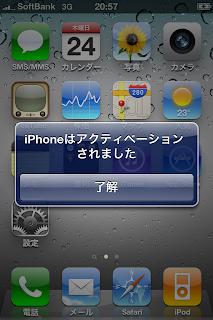 iPhone4のアクティベーション完了!