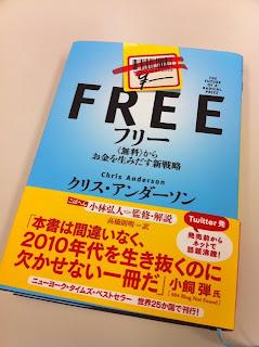 FREEフリー<無料>からお金を生みだす新戦略を読んだ感想