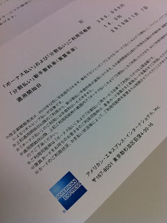 アメックスのご利用可能枠30万円の設定通知
