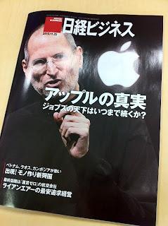 日経ビジネス1567号アップルの真実ジョブズの天下はいつまで続くか?