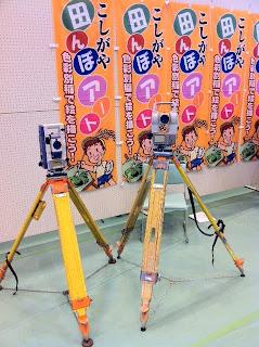 こしがや産業フェスタ2010の田んぼアート測量機器