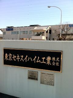 東京セキスイハイム工業株式会社蓮田工場で自分の家の生産ライン見学