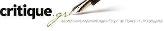 Ηλεκτρονικό περιοδικό κριτικής για τις Τέχνες και τα Γράμματα
