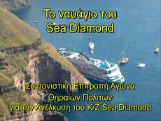 Δείτε VIDEO με το χρονικό του ναυαγίου του Κ/Ζ Sea Diamond