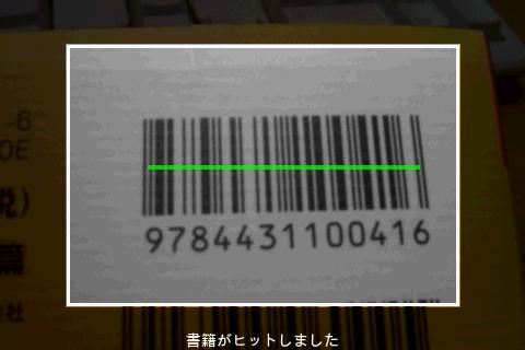 ISBNコードを認識すると、 6行で作れるAndroidのバーコードスキャナープログラムを試して