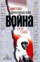 Советско-финляндская война 1939-1940. В 2 т.