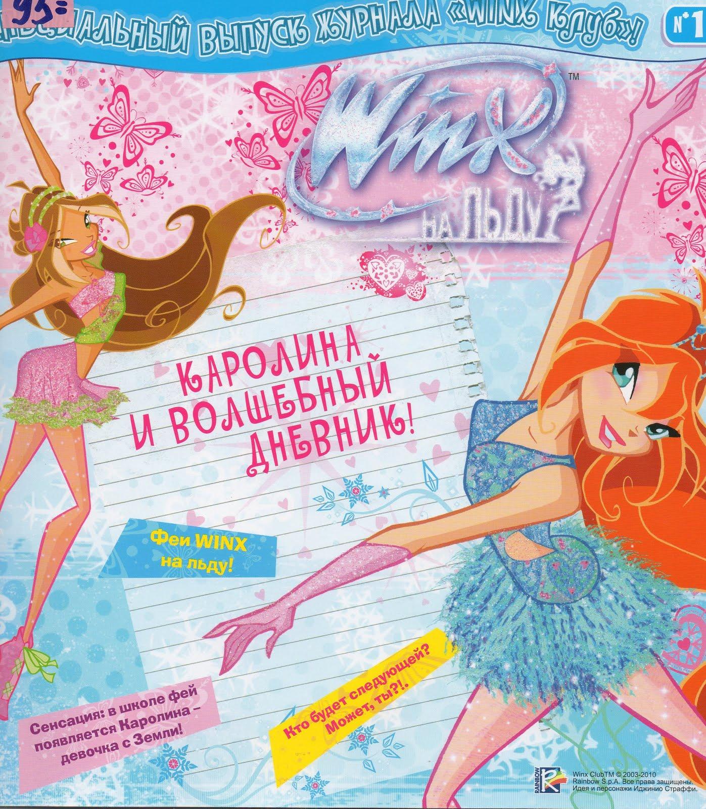 WinxClub analadygaga.blogspot.com