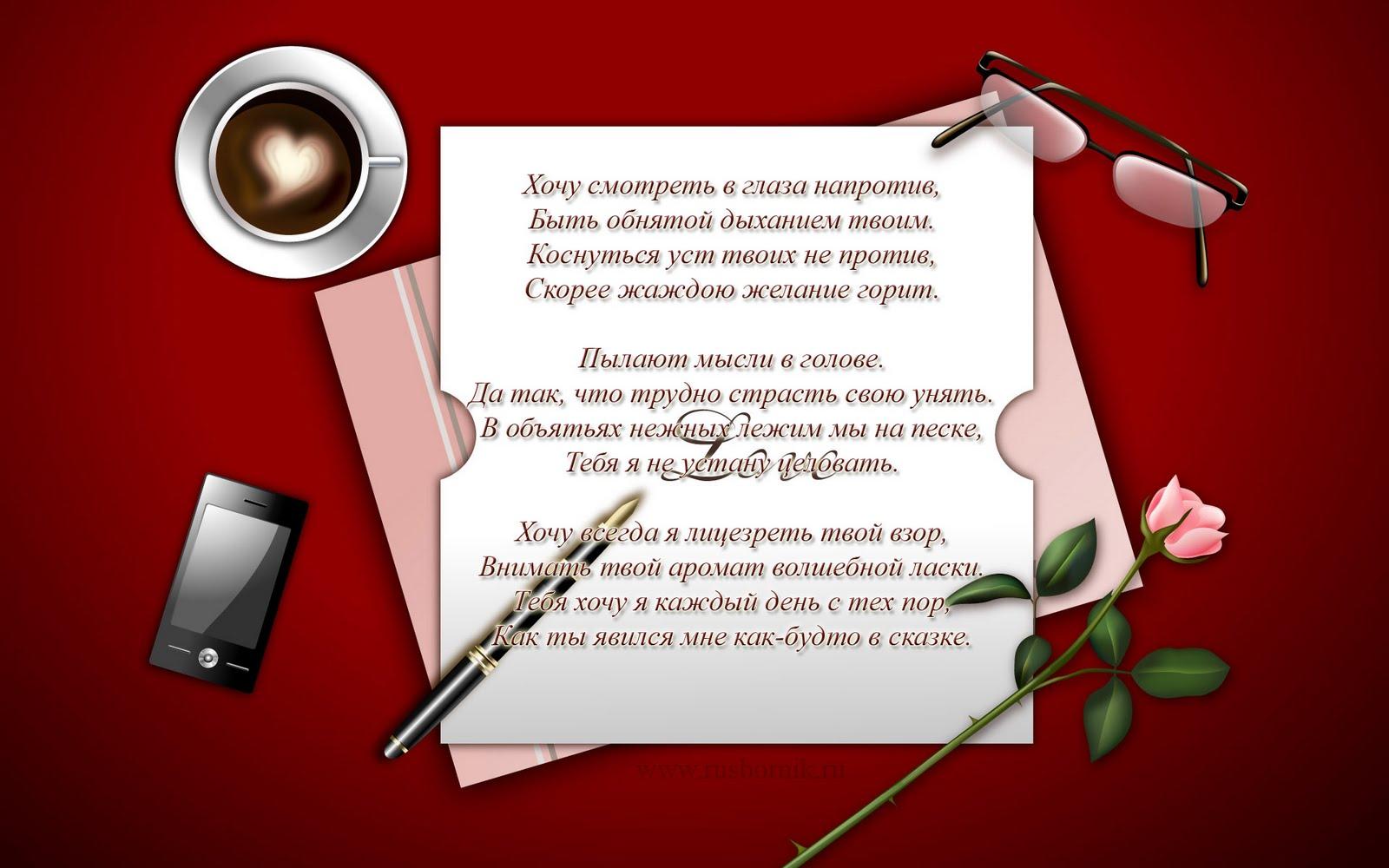 Поздравления любовнику своими словами