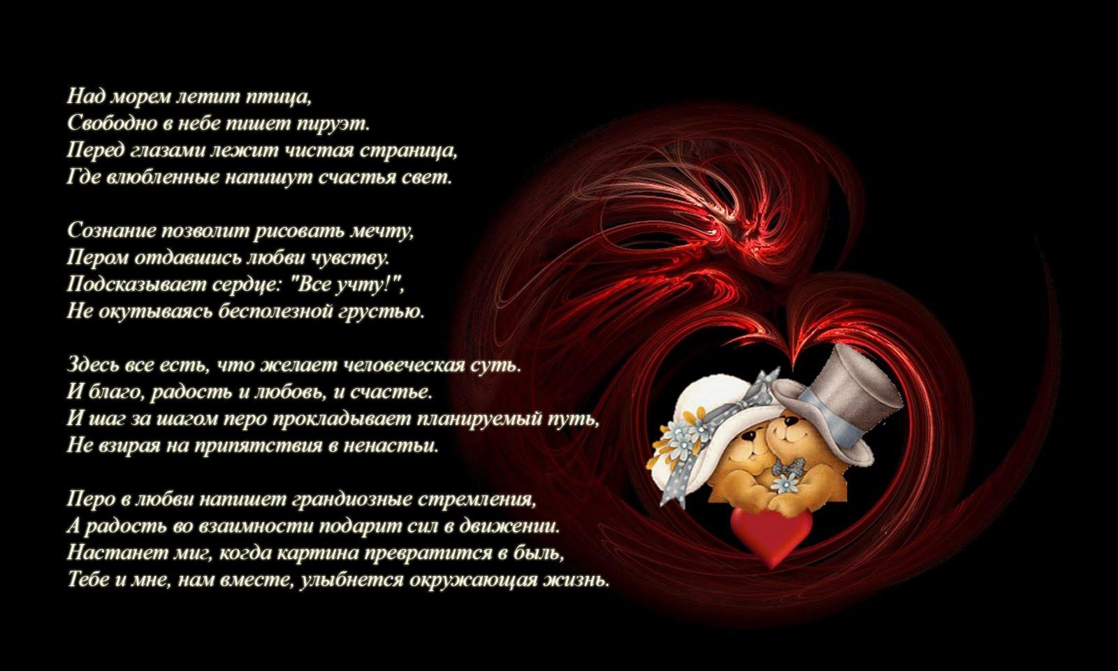 сексуальные смс стихи и про любовь