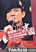 Andy Lau 2004-2005 Vision Tour - China Karaoke Live (2DVD + Bonus DVD)