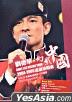 Andy Lau 2004-2005 Vision Tour - China Karaoke Live (2DVD + Bonus DVD)
