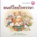 ดนตรีไทยใจหรรษา