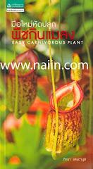 Easy Carnivorous Plant