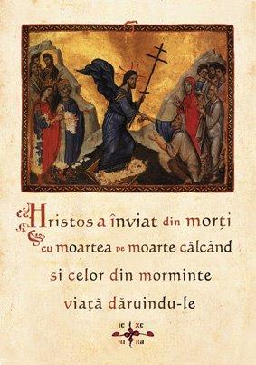 Felicitare de la Manastirea Turnu