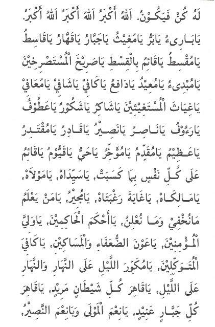 Doa penyakit  Angin Ahmar atau Stroke