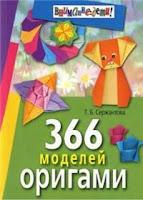оригами скачать бесплатно книгу