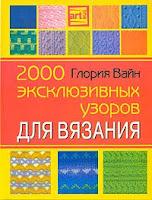 2000 эксклюзивных узоров для вязания скачать бесплатно