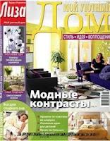 лиза мой уютный дом скачать бесплатно журнал