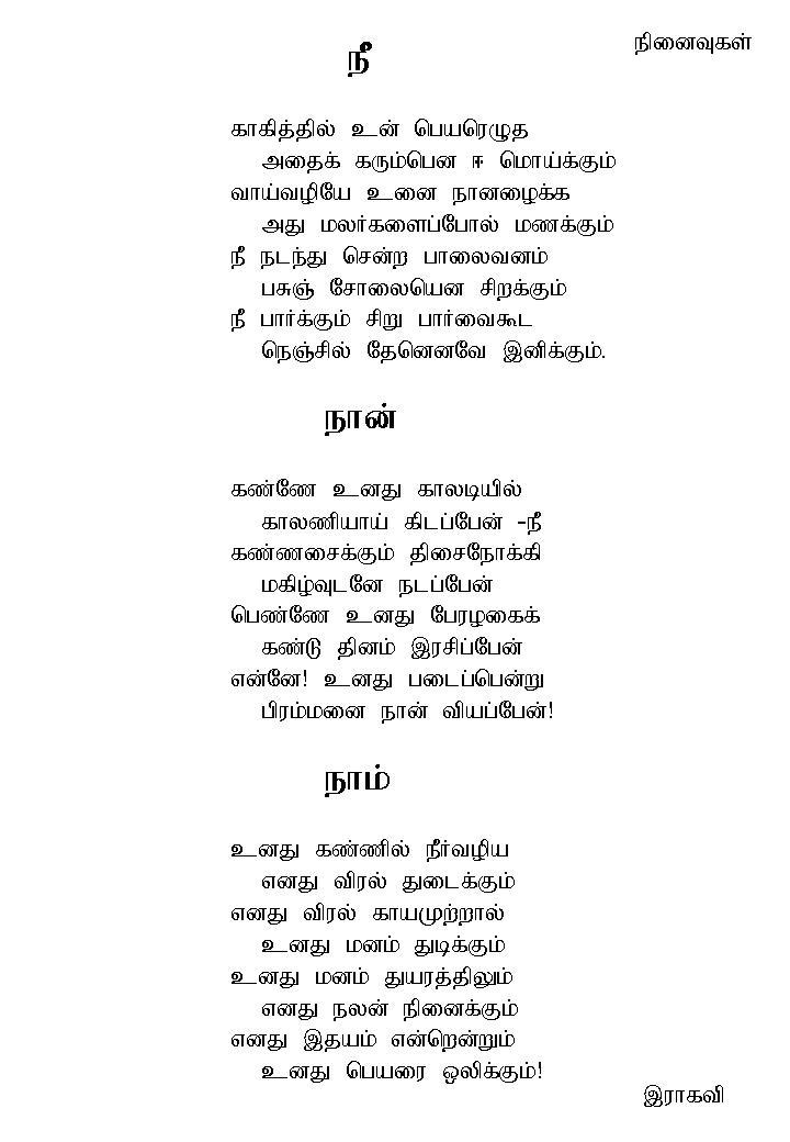 thesiya orumaipadu in tamil Buy,tamil,books,online,international,shipping,regional,books வள்ளலார் கண்ட ஒருமைப்பாடு-vallalar kanda orumaipadu.