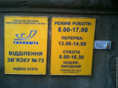 Почта для инвалидов