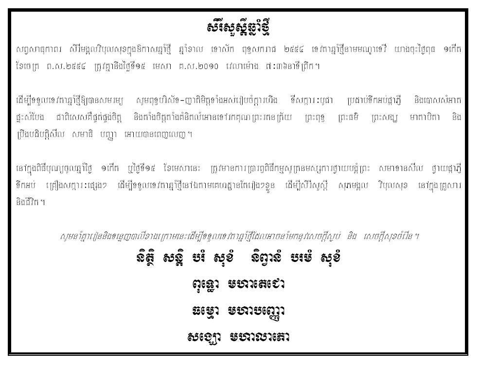 Ki media cambodian new year celebration in calgary alberta canada cambodian new year celebration in calgary alberta canada stopboris Images