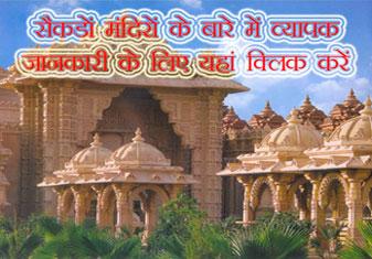 Emitra Service इंडियन टूरिज्म हिन्दी में