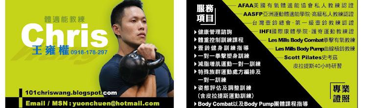 健身新人類 王雍權 Chris Wang  一對一居家訓練  增肌減脂  體重控制  重量訓練  曲線雕塑  拳擊有氧