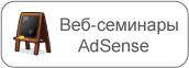 Информация о вебинарах AdSense