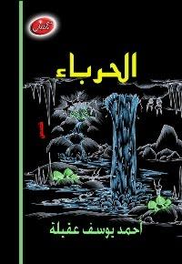 الحرباء ـ الطبعة الثانية