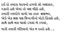 Gujarati Love Poems http://www.keywordpicture.com/abuse/gujarati%20love///
